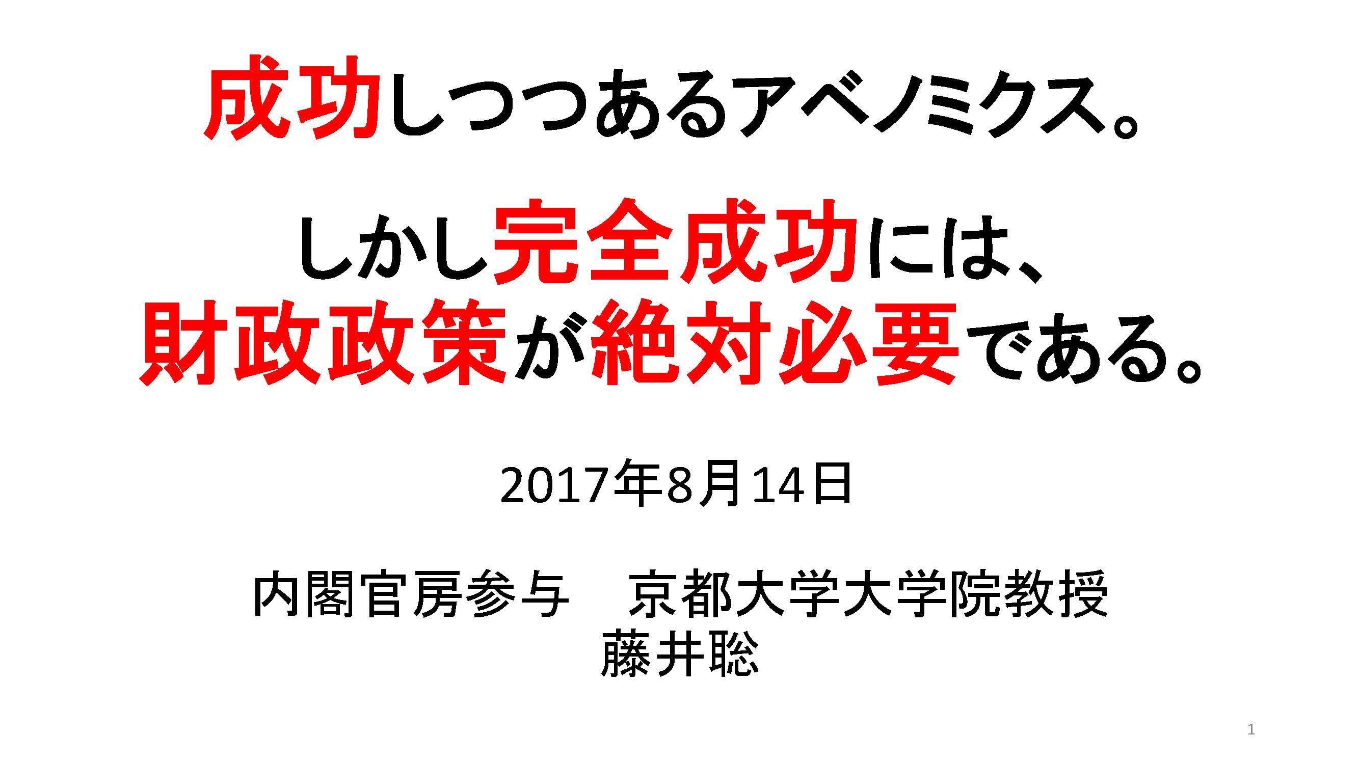大学 藤井 聡 京都